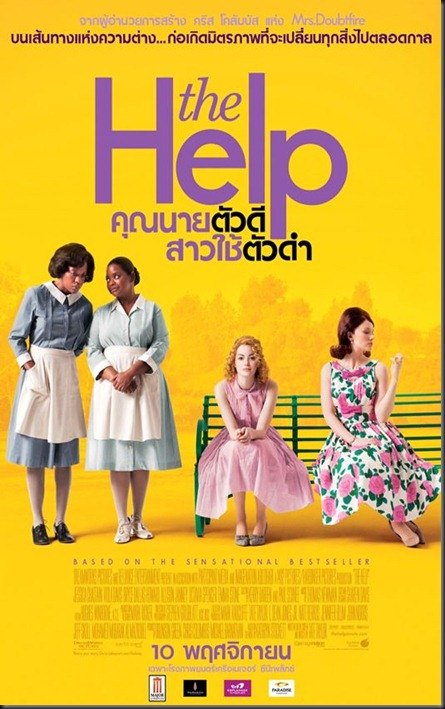 The Help Onesheet TH
